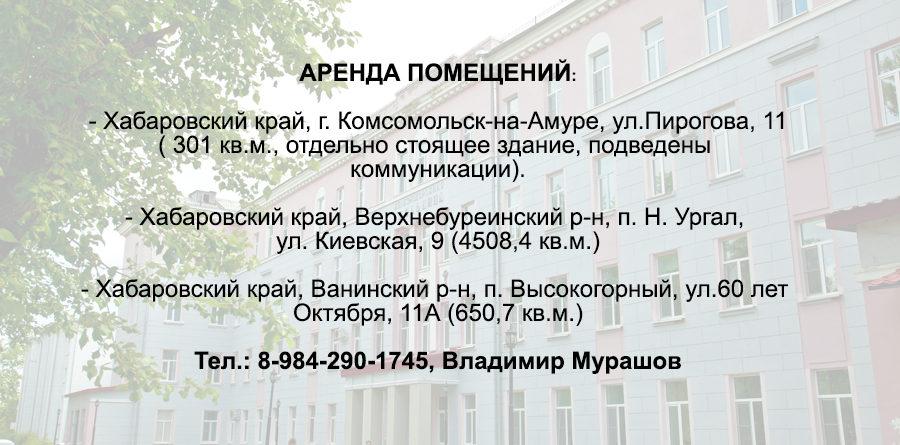 НУЗ «Отделенческая больница