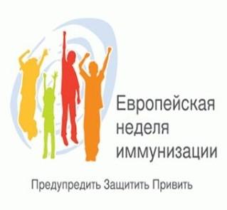Европейская неделя иммунизации 2018