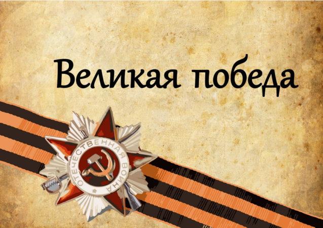 9 мая — праздник мужества, стойкости, единения многонационального народа