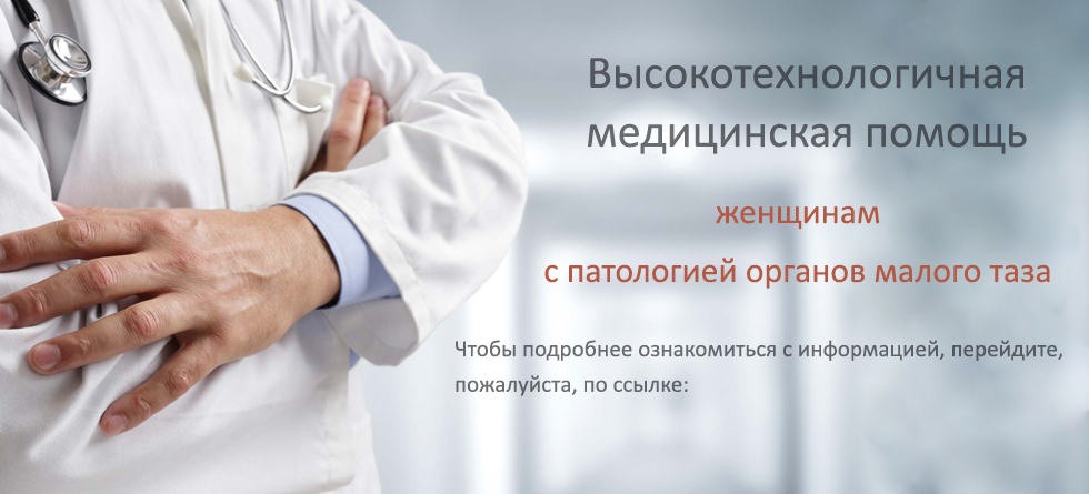 Высокотехнологичная медицина