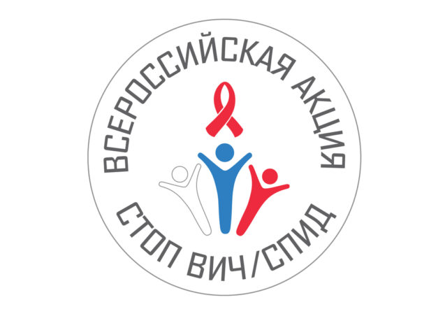 Акция «Стоп ВИЧ/СПИД»
